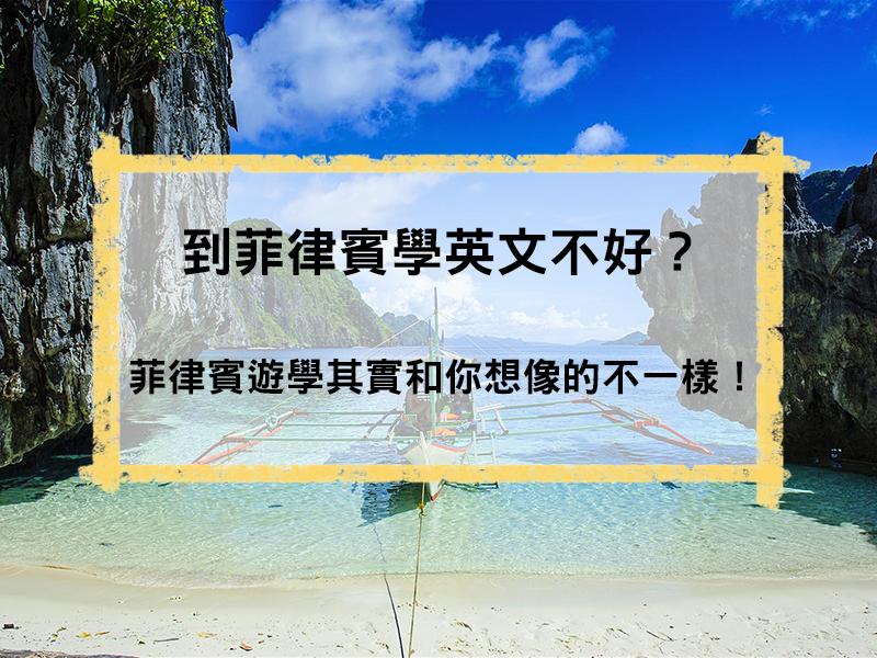 去菲律賓學英文?菲律賓遊學和你想像得不一樣