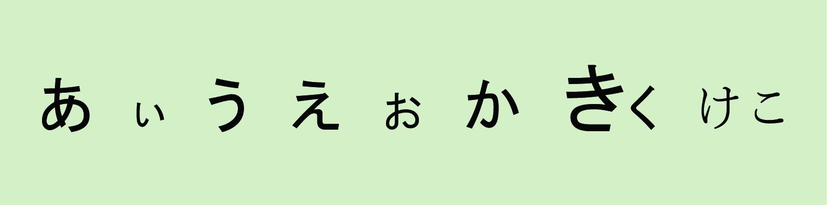 日文50音