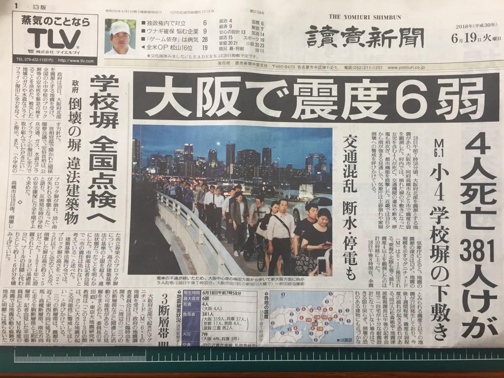 大阪地震圖